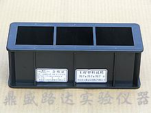 70.73 三联工程塑料试模